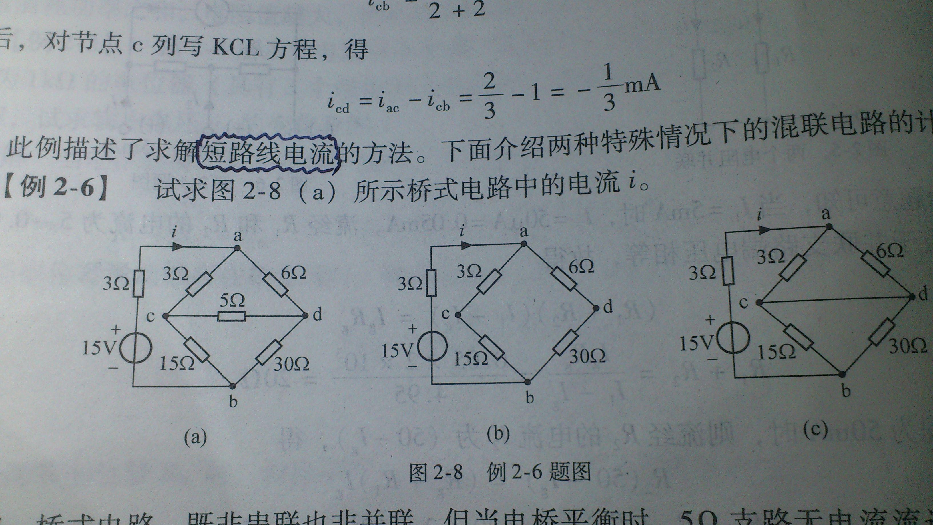 电路分析 桥式电路