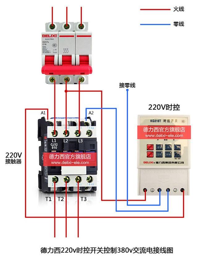 380v交流接触器220v时控开关实体接线图