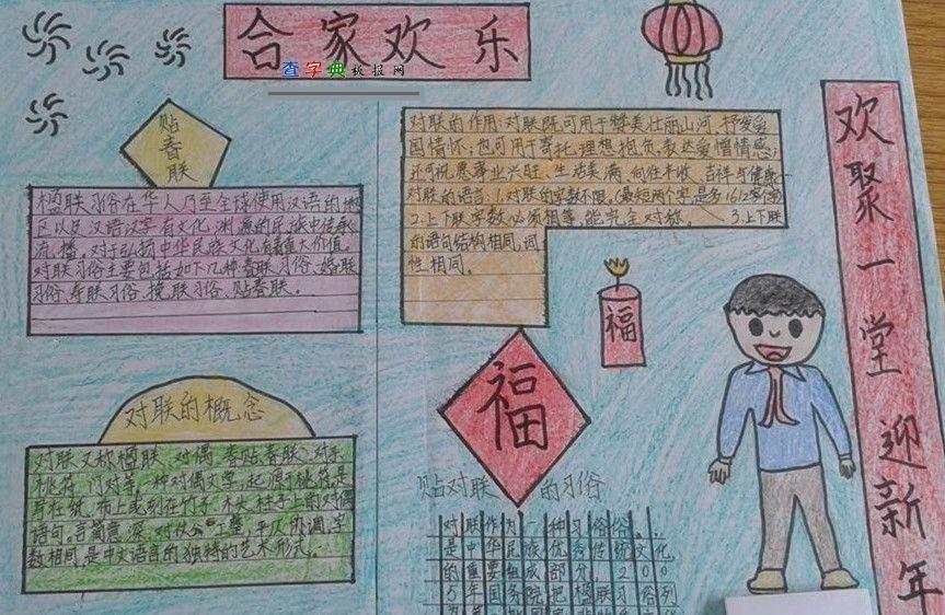小学六年级关于对联的手抄报图片 小学六年级关于对联的手抄报图片