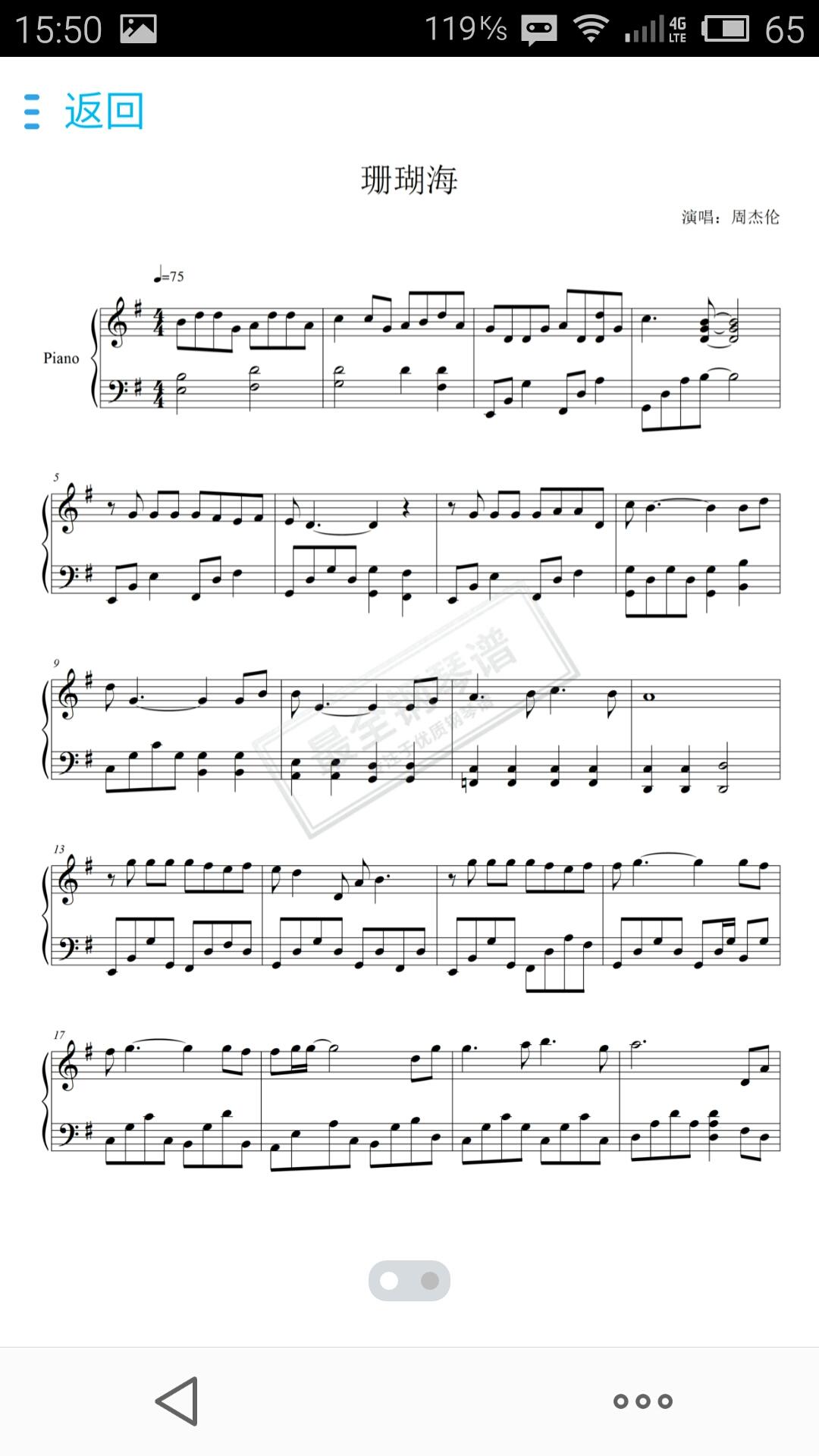 求周杰伦《珊瑚海》的钢琴简谱,或者推荐我本流行音乐