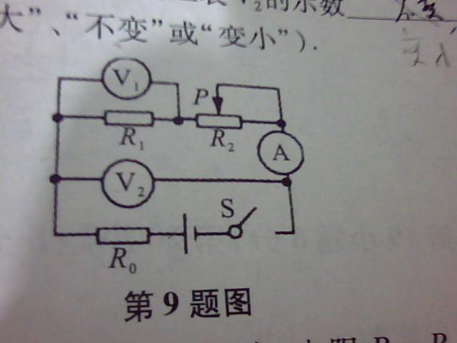 初三物理 电学