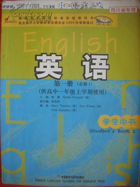 求人教版高中英语必修一课文朗读 单词mp3或百度云图片