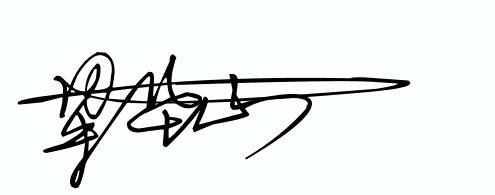 梁华山艺术签名该怎么写图片
