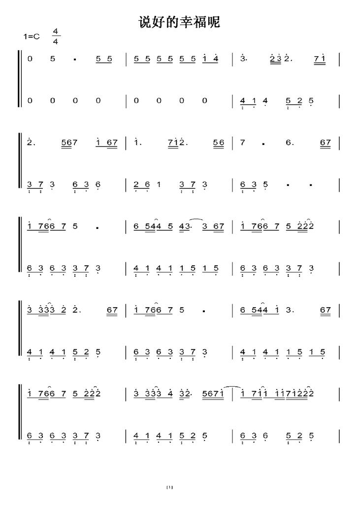 这是钢琴简谱 求指法!