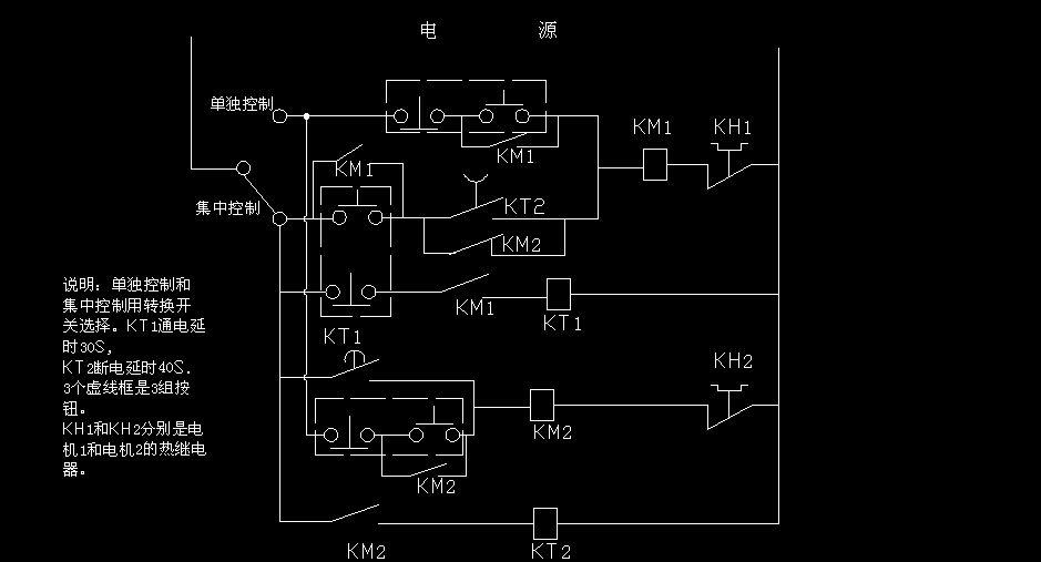 集中控制时需要两种时间继电器,通电延时和断电延时两种.