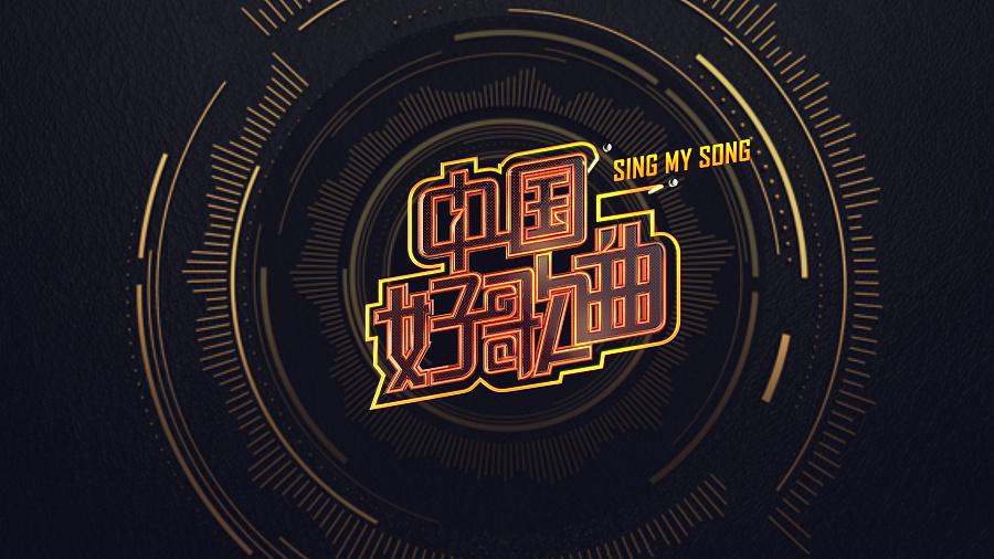 中国好歌曲+