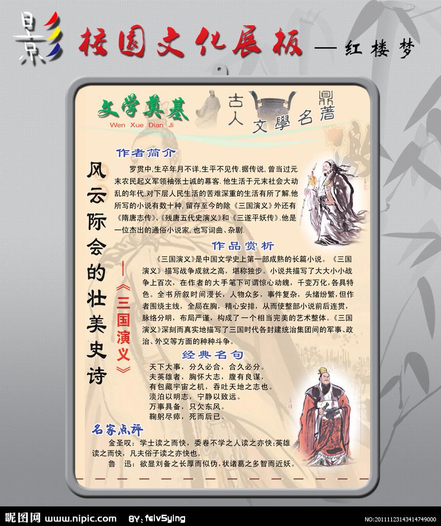 三国演义的读书笔记花边以及封面