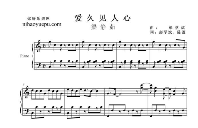 爱久见人心 钢琴谱