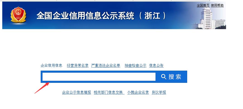 杭州工商局红盾网如何查询企业信息 要包括法人代表,注册资金.