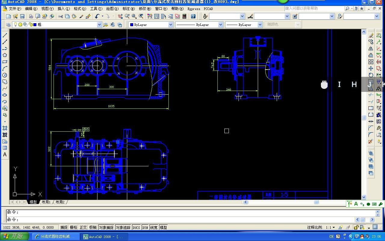 求二级分流式圆柱齿轮减速器装配图