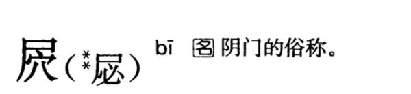 6屄_展开全部 屄〔bī〕 女性外生殖器的俗称.