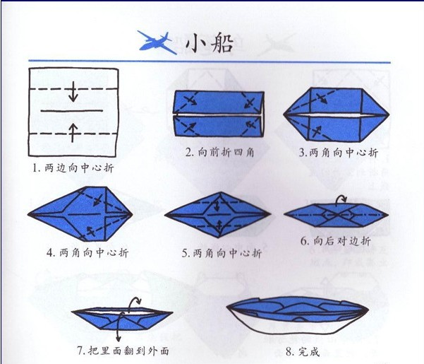 怎么样折纸船