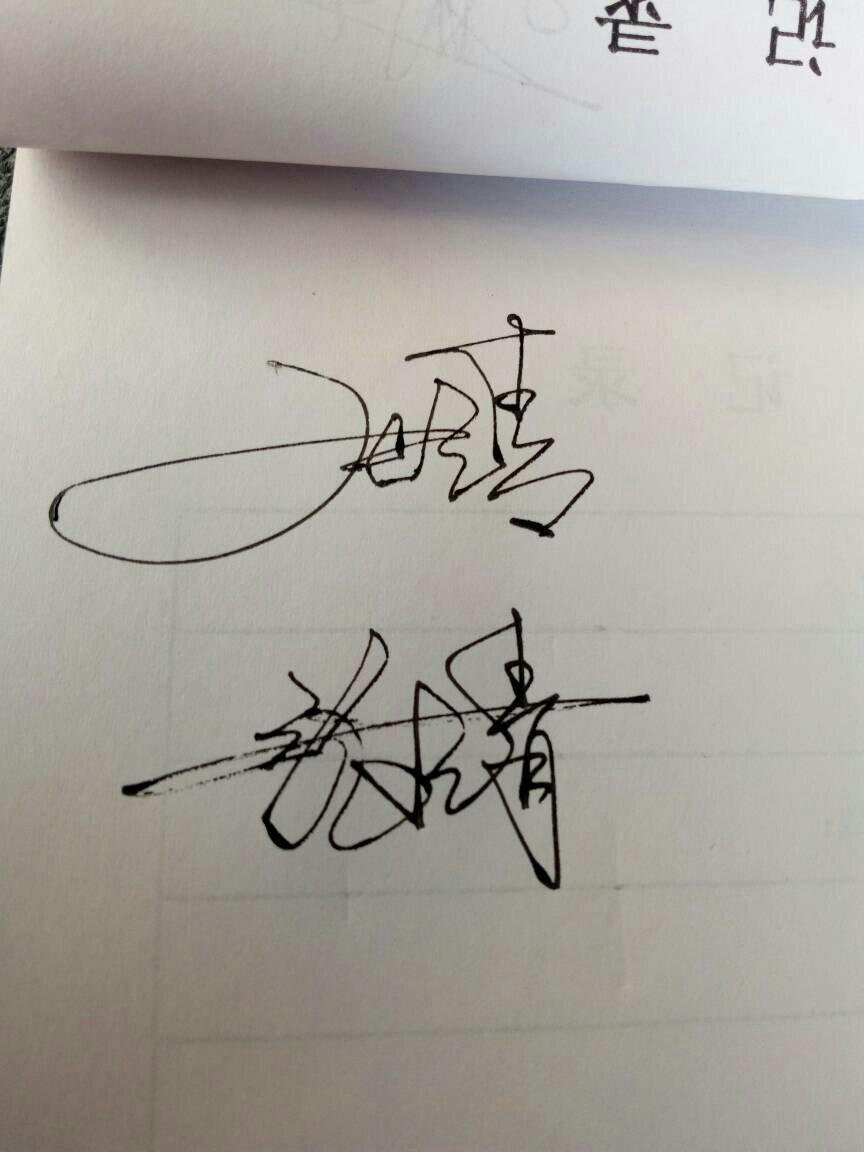 求各位大神帮我设计一下属于我自己的个性签名,名字是图片