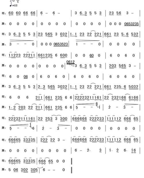 求《笑傲江湖之琴箫合奏曲》曲谱图片