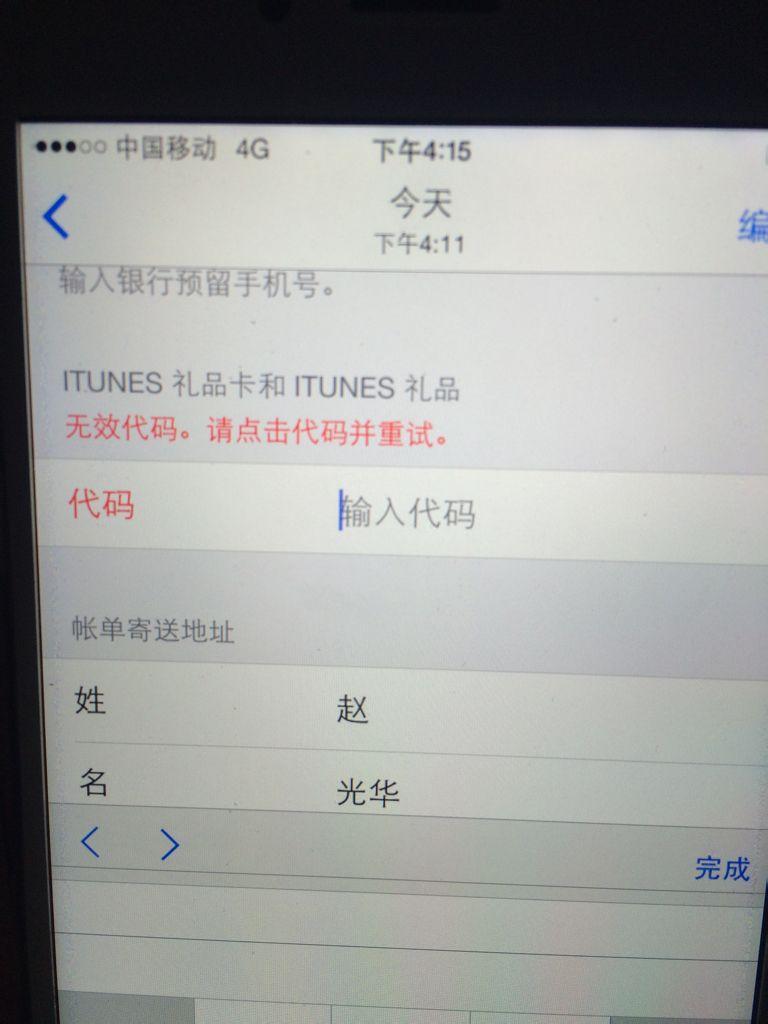 苹果手机注册id账号礼品卡代码怎么填?求帮助