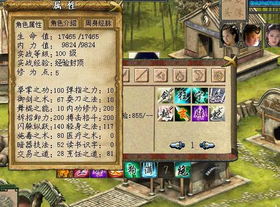 金庸群侠传3贺岁版的游戏介绍