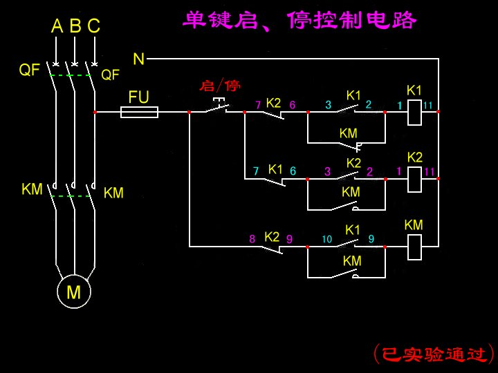 一个开关控制电机启动停止电路图图片