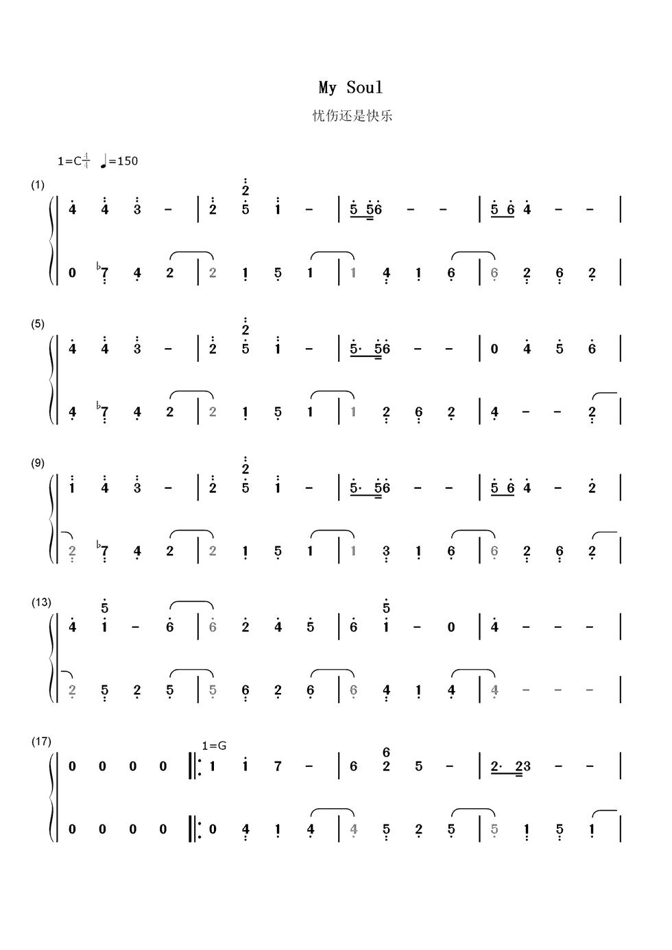云烟成语钢琴简谱数字