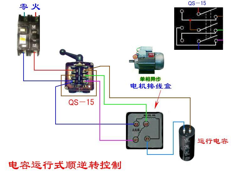 单向电动机的正反转如何控制