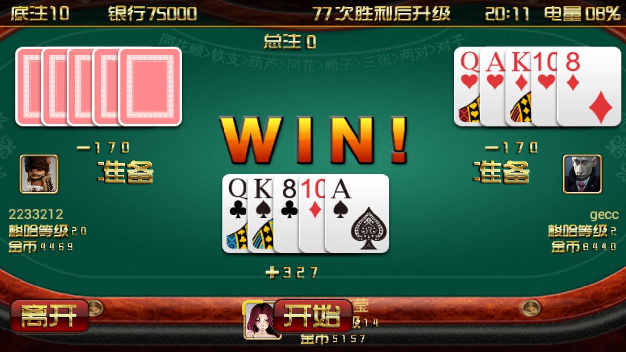 纸牌游戏梭哈底牌小的赢了,为什么?