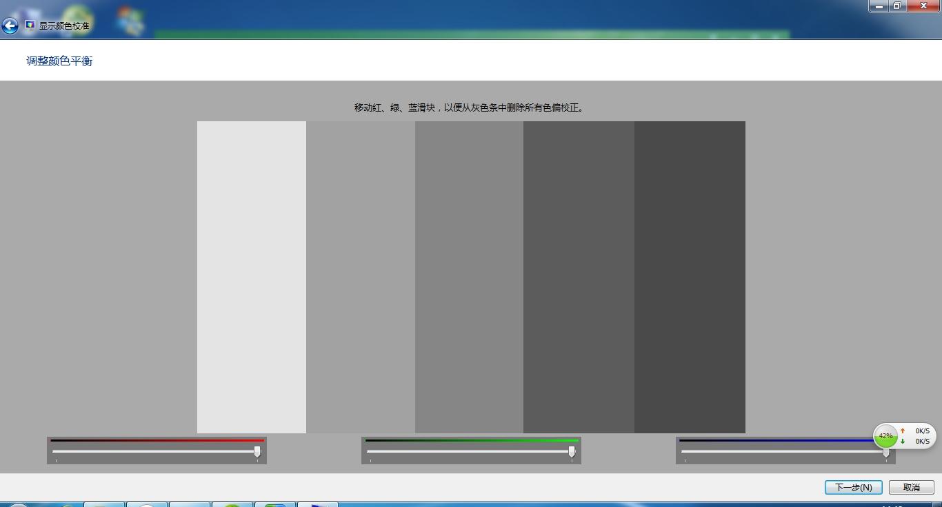 我的笔记本电脑显示器显示的颜色不对,能否可以调整呀