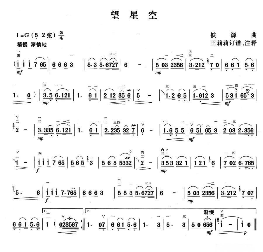 望星空二胡演奏简谱图片