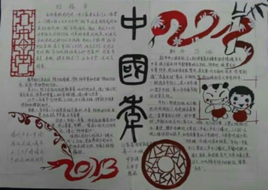 求中国风手抄报的花边,要漂亮的,有简单的更好.