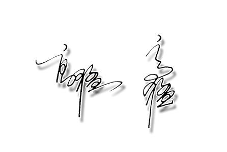 我的名字叫高猛求藝術簽名圖片