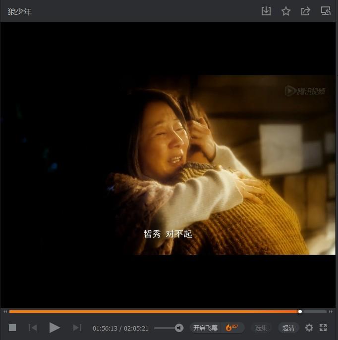电影《狼族少年》最后女主角与哲秀见面的电影不一样?时候仙烛图片