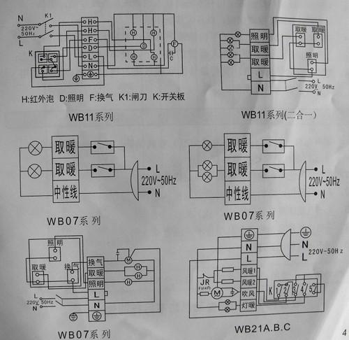 欧普浴霸接线图