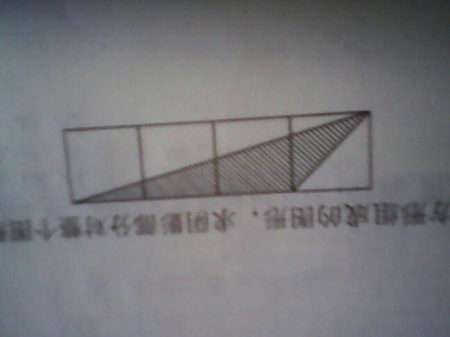 观察下面四个正方形组成的图形,求阴影部分对这个图形图片