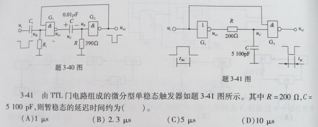 dffpr触发器电路图