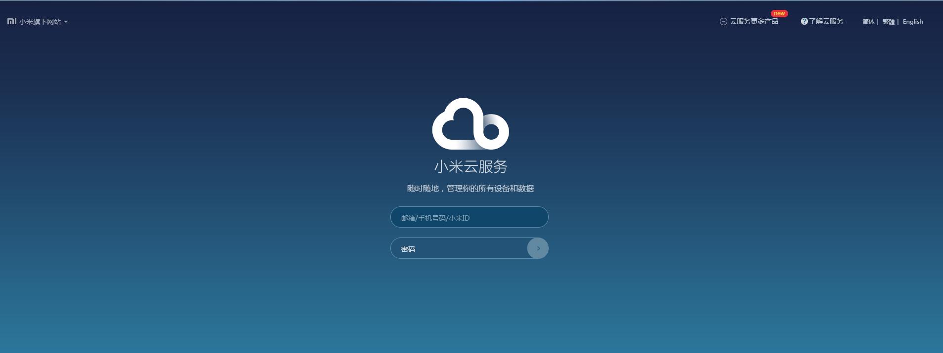 1,登录网页版小米云服务
