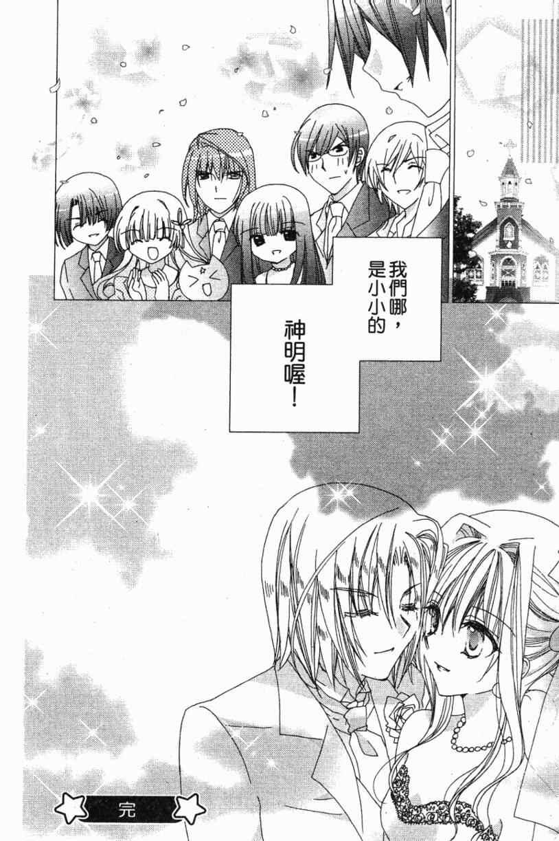 小女神花铃漫画接吻_这张图片是小女神花铃的漫画哪里?