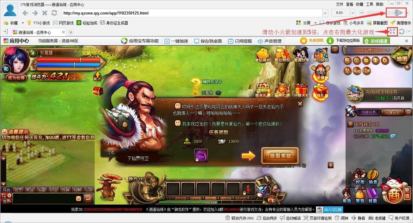 逍遥仙域游戏怎么玩比较省时间!