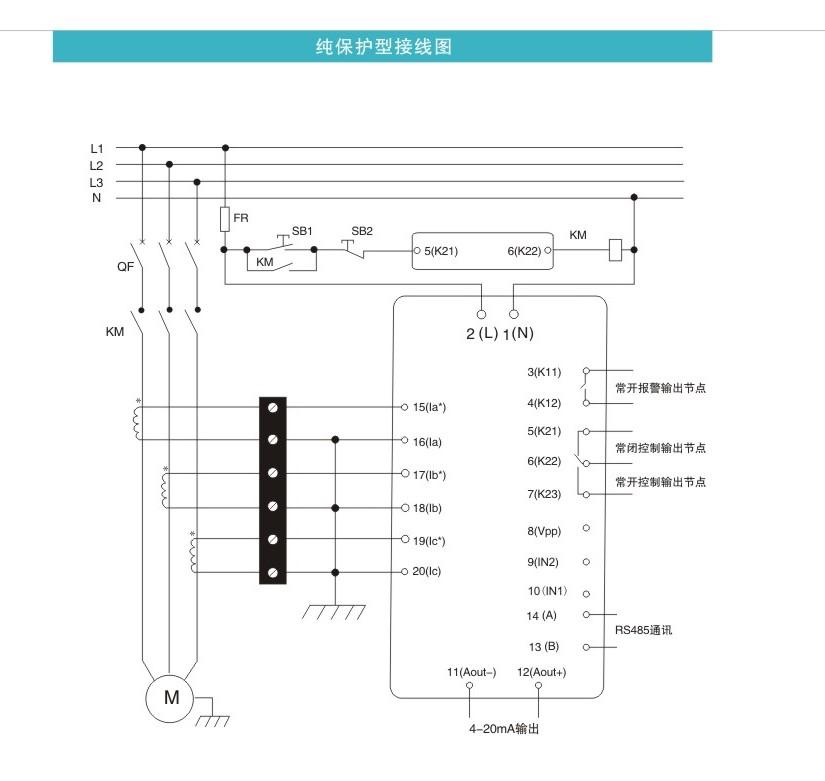 电动机综合保护器接线图?