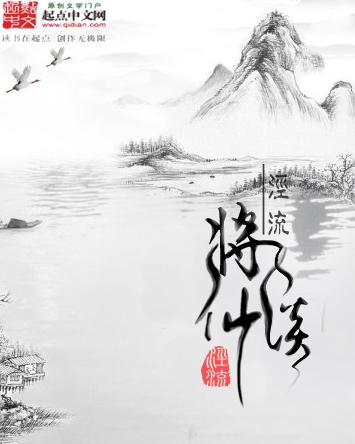 求一张起点中文网的小说封面