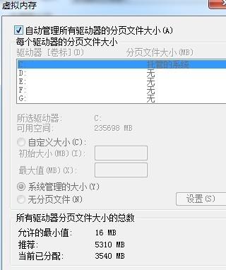 工程8g错误cad致命正在电脑关闭内存设置cad不足字内存图片