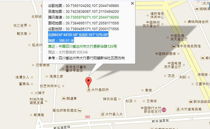 四川省达州市大竹县地理坐标:北纬n30°44′20.58〃 东经e107°12′0.