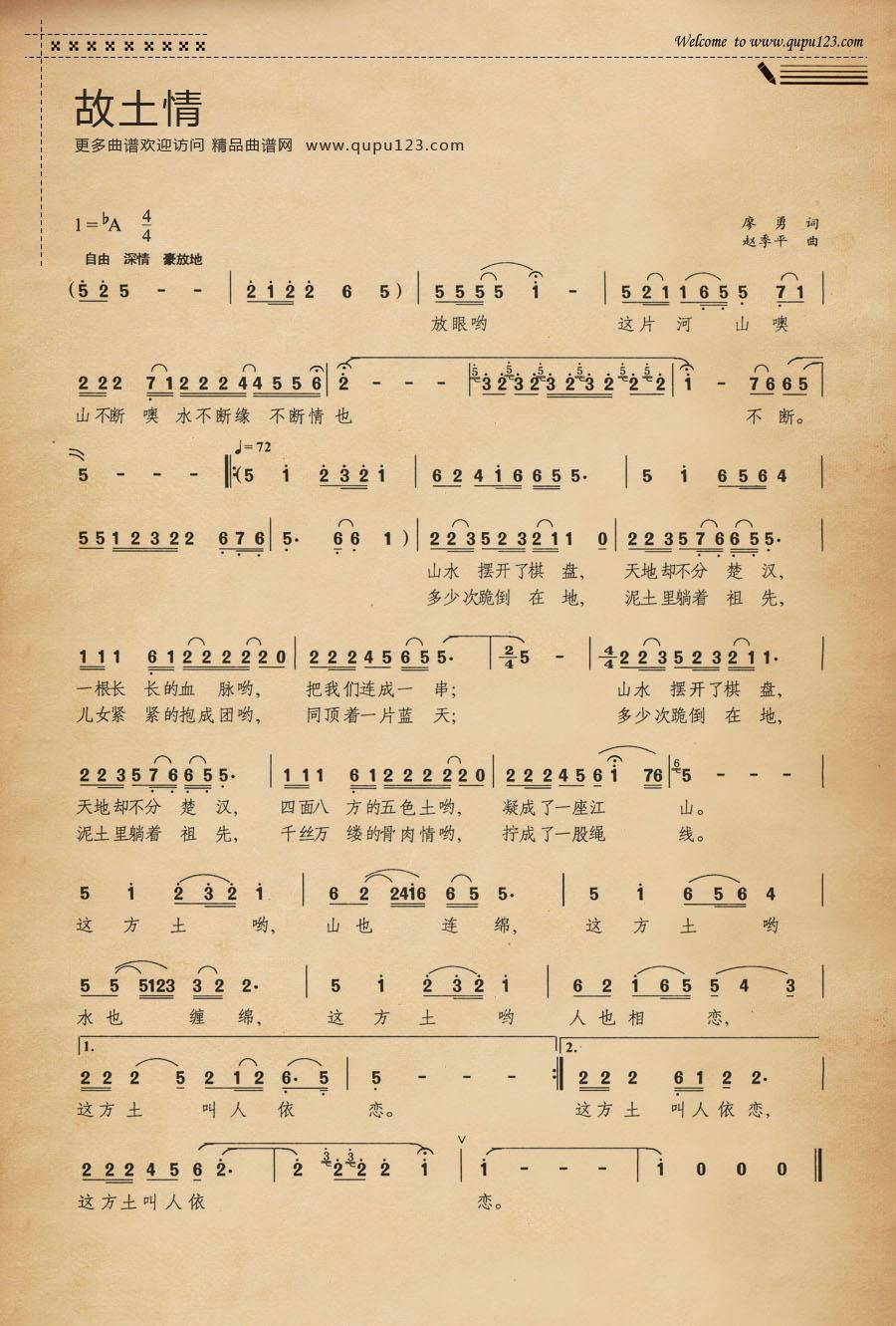 谁有王子恒的《故土情》笛子曲谱