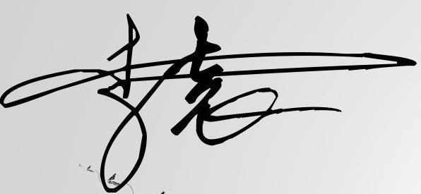 设计李袁的签名设计图片