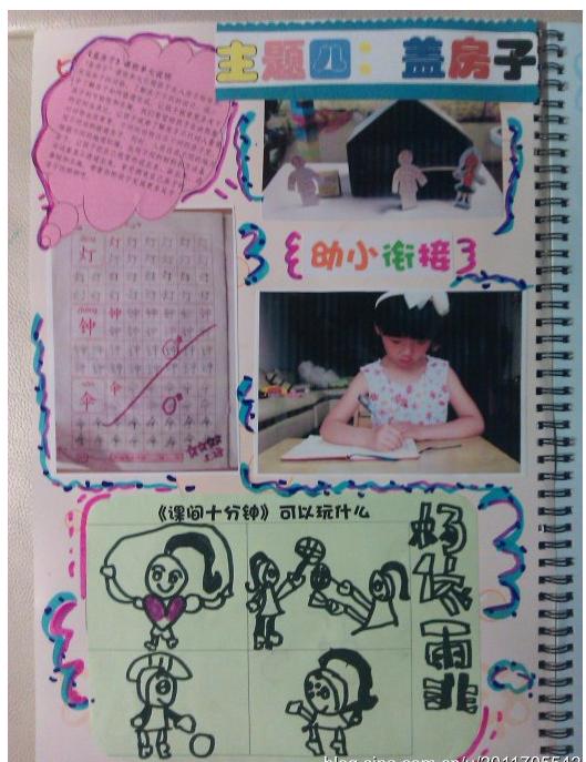 幼儿园大班下半年的成长册怎么装饰好看