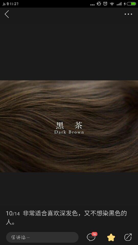 想染头发,想染黑茶色,如下图,这黑茶是怎么调出来的?