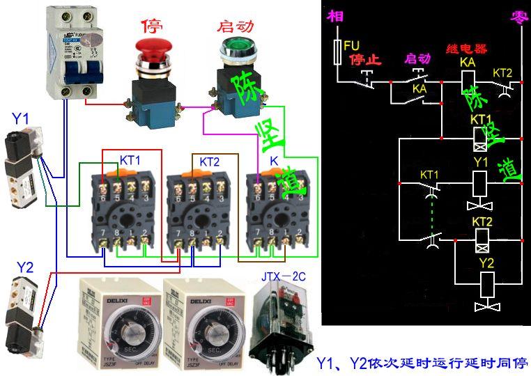 一个触动开关一个中间继电器和两个时间继电器控制两个电磁阀,一个