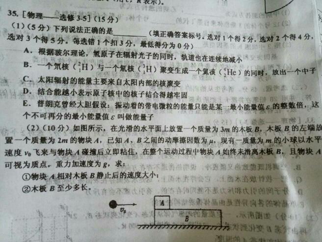 高中师大解析3-5,35题,谁做,求选修高中上海物理图片