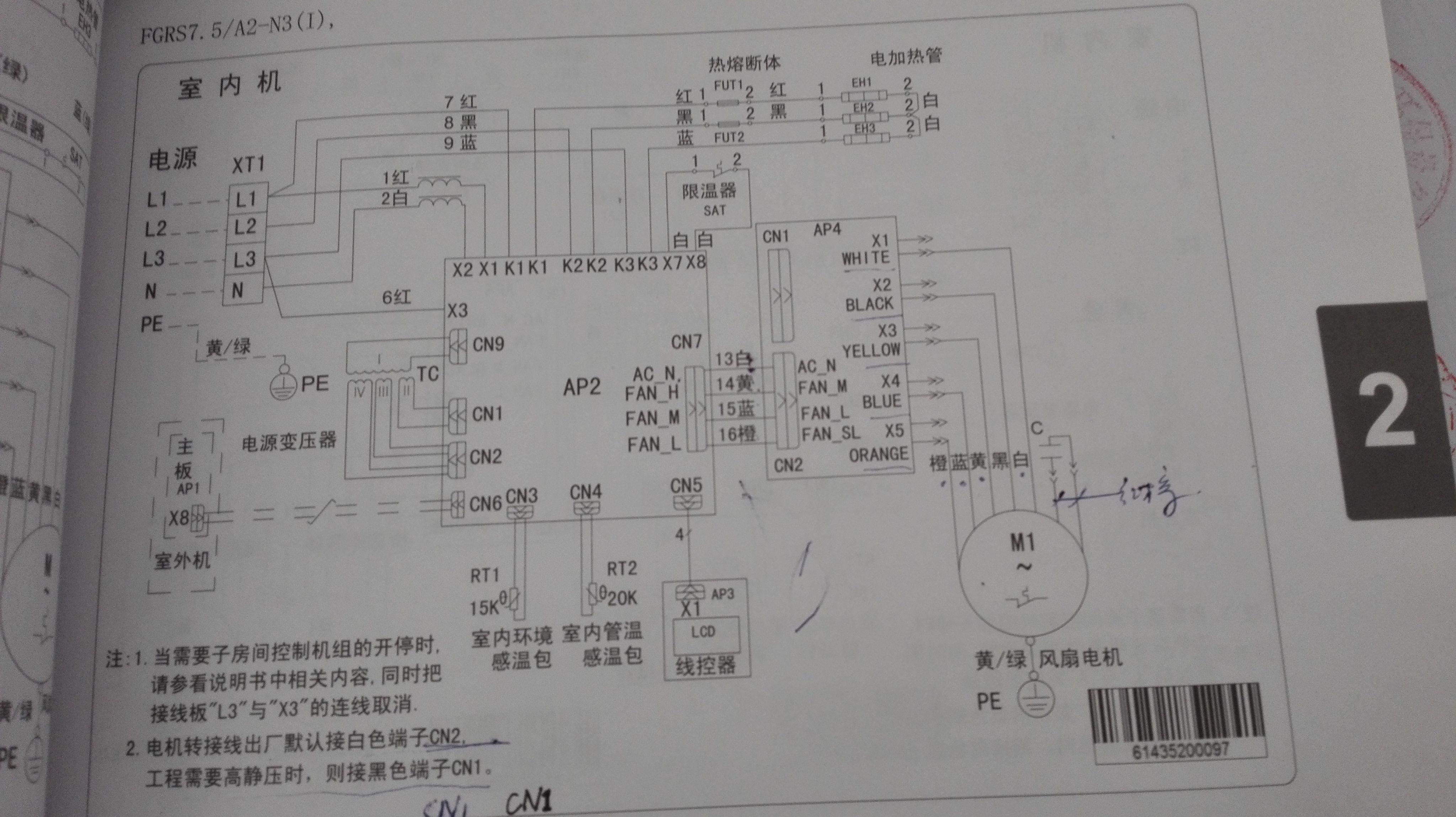 格力中央空调内风机接线图