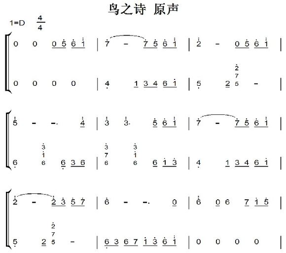鸟之诗钢琴简谱
