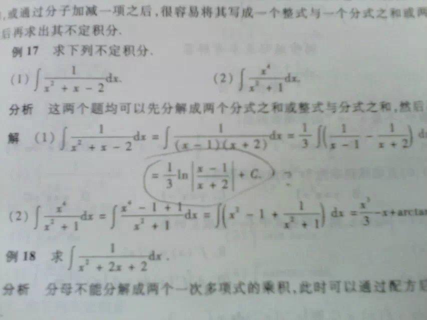 求解一条不定积分例题