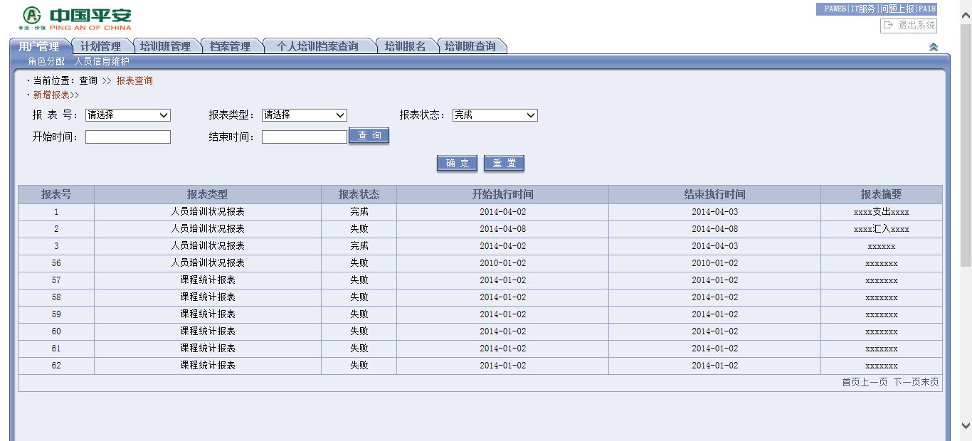 我在做一个多条件查询的web页面,我想用ajax请求数据库查询实现表格