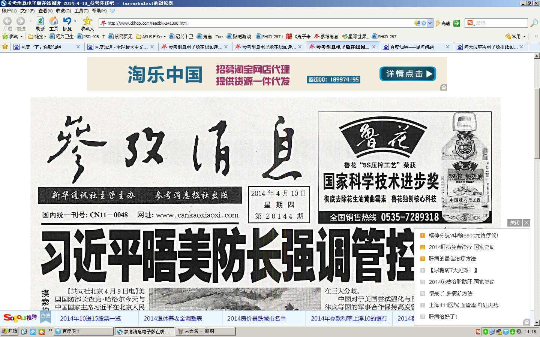 电子版报纸无法阅读
